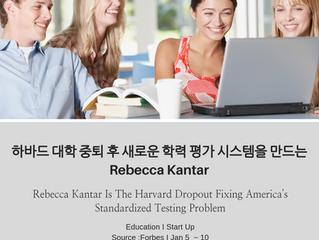 """""""100년이 넘게 고착된 대입 시험의 평가 방식을 고치겠어요"""" Rebecca Kantar"""