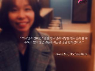 [회원 인터뷰 #1] 강미선님, IT Consultant
