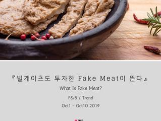 『빌게이츠도 투자한 Fake Meat이 뜬다』