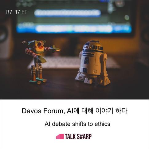 Davos Forum, AI에 대해 이야기 하다