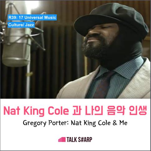 Nat King Cole과 나의 음악 인생
