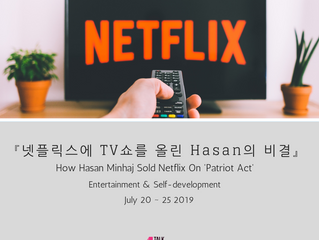 『넷플릭스에 TV쇼를 올린 Hasan의 비결』 