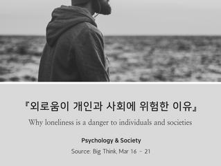 외로움이 개인과 사회에 위험한 이유