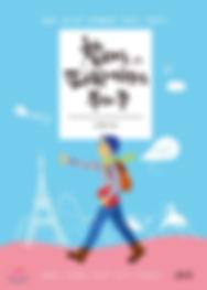 할매는 파리 여행 평면 입체.jpeg