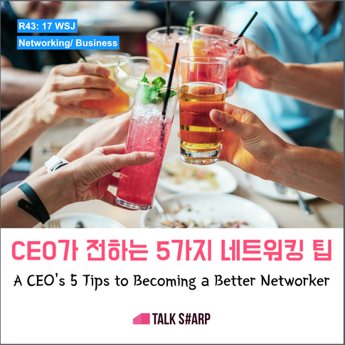 CEO가 전하는 5가지 네트워킹 팁