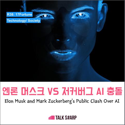 엔론 머스크 VS 저커버그 AI 충돌