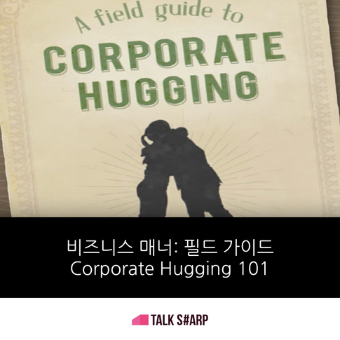 Corporate Hugging: A Field Guide
