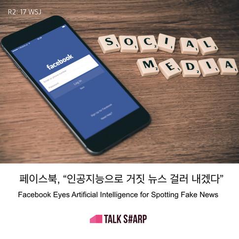 """페이스북, """"인공지능으로 거짓 뉴스 걸러 내겠다"""""""
