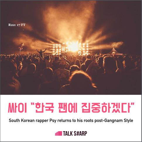 싸이 한국 팬에 집중하겠다.