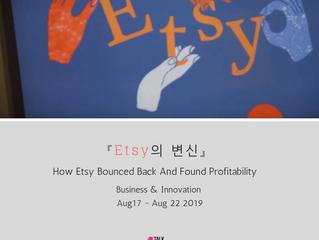 『 Etsy의 변신 』 