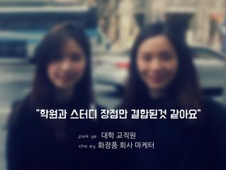 [회원 인터뷰 #3] 김예진(대학 교직원) 조은영(화장품회사 마케터)  토크샵 두 친구 이야기