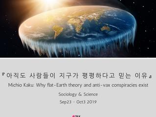 『아직도 사람들이 지구가 평평하다고 믿는 이유』
