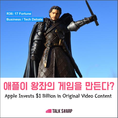 애플이 왕좌의 게임을 만든다?