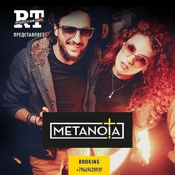 metanoia.jpg