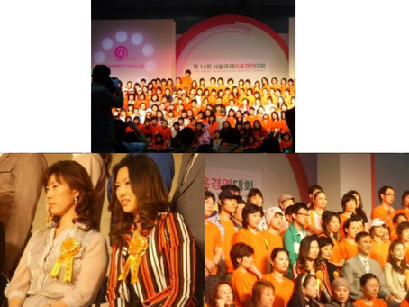 2007년 서울국제미용 경연대회 심사위원장