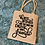 Thumbnail: The Best Wines... wine tote bag