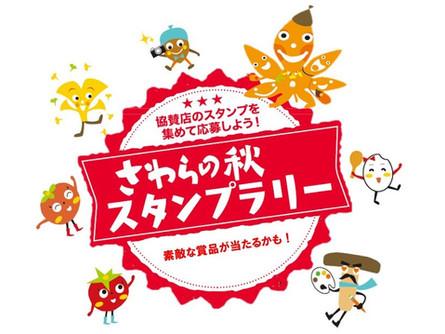 「さわらの秋」イベントのお知らせ