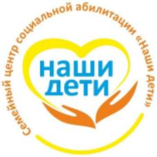 """АНО """" Семейный  центр  социальной абилитации """"Наши дети"""""""