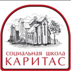"""ЧОУ ДПО """"Социальная школа Каритас"""""""