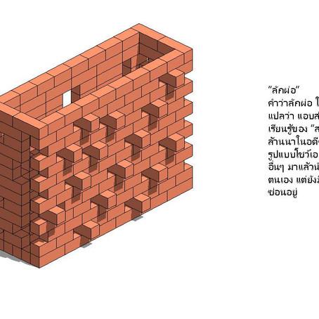 คณะศิลปกรรมและสถาปัตยกรรมศาสตร์ มหาวิทยาลัยเทคโนโลยีราชมงคลล้านนา