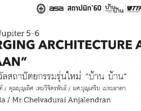"SA Emerging Architecture Awards ""BAAN BAAN"" การประกวด รางวัลสถาปัตยกรรมรุ่นใหม่ ""บ้าน บ้าน"""