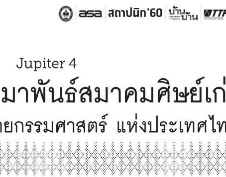 ประชุมสมาพันธ์สมาคมศิษย์เก่า คณะสถาปัตยกรรมศาสตร์แห่งประเทศไทย