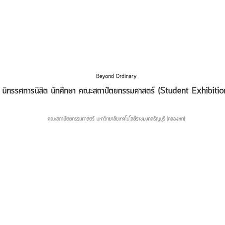 คณะสถาปัตยกรรมศาสตร์ มหาวิทยาลัยเทคโนโลยีราชมงคลธัญบุรี