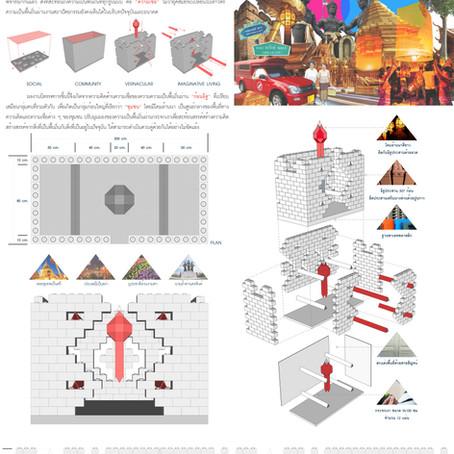 คณะสถาปัตยกรรมศาสตร์และการออกแบบสิ่งแวดล้อม มหาวิทยาลัยแม่โจ้