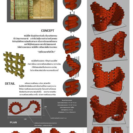 คณะสถาปัตยกรรมศาสตร์และศิลปกรรมศาสตร์ (สาขาวิชาสถาปัตยกรรม) มหาวิทยาลัยพะเยา