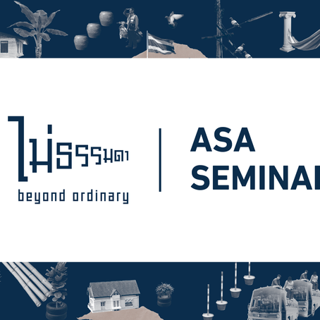 ASA Seminar สัมมนาวิชาการสถาปัตยกรรม งานสถาปนิก'61