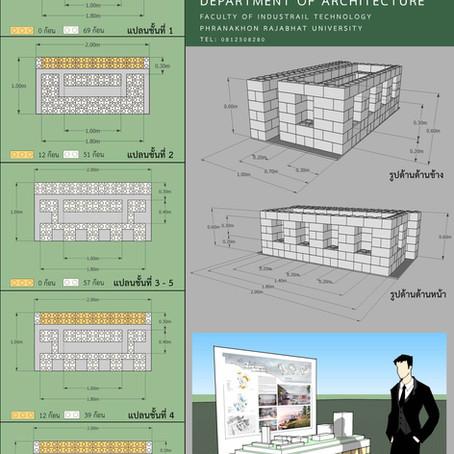 คณะเทคโนโลยีอุตสาหกรรม (สาขาวิชาสถาปัตยกรรม) มหาวิทยาลัยราชภัฎพระนคร