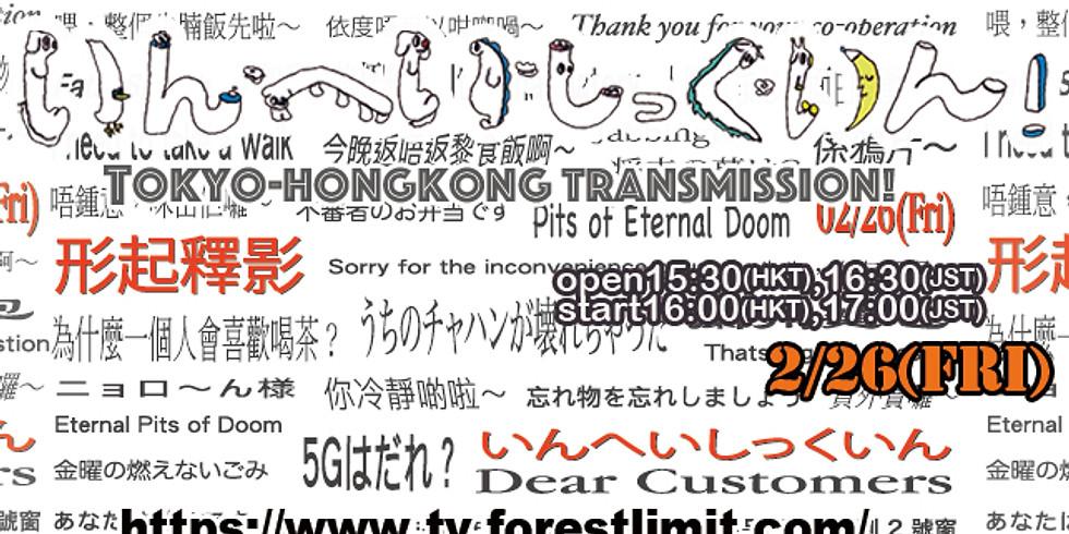 「形起釋影 いんへいしっくいん online and offline」 Wii doing something connecting Tokyo and HK