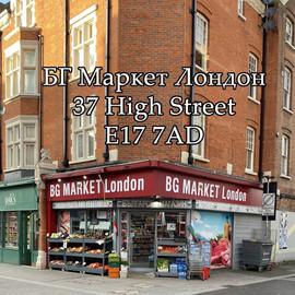 BG MARKET LONDON