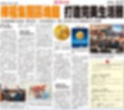 樺福集團打造完美生活圈_經濟日報.jpg