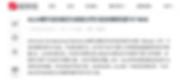 Screenshot_2019-06-28 ALLN携手远东航空与波音公司引进全
