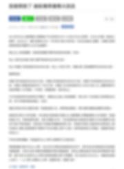 2019台北觀光博覽會UDN截圖.png