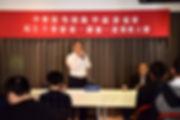 中華區塊鏈大會成立2.jpg