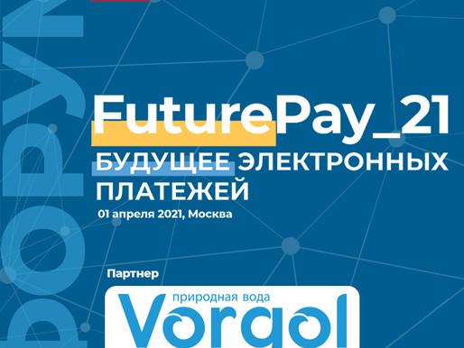 Природная вода Vorgol - партнёр Форума «FuturePay_21: будущее электронных платежей».