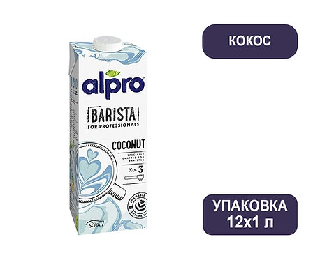 Коробка ALPRO Barista for Professional. Кокос. Напиток соевый. Тетра пак. 1 литр