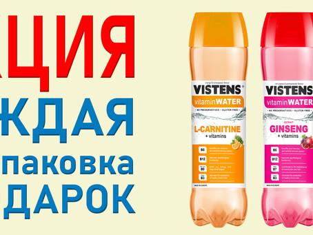 Витаминизированная вода Vistens в подарок.
