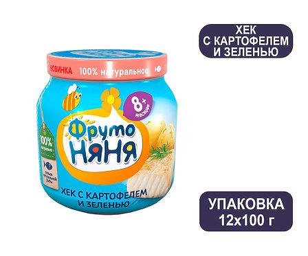 Упаковка ФрутоНяня Пюре из хека с картофелем и зеленью. Стекло. 100 г.