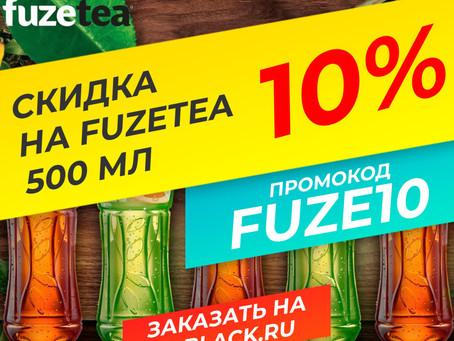 -10% на FUZETEA 500 мл