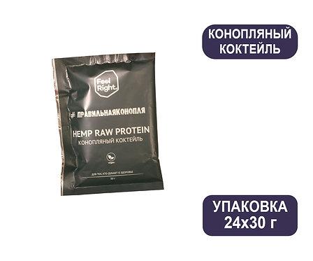 Упаковка Конопляный коктейль (протеин 57%) Hemp Raw Protein.