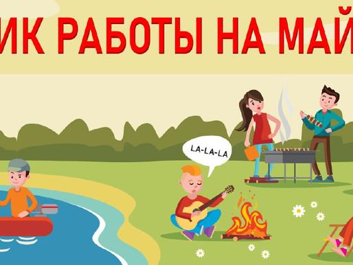 Календарь работы на майские праздники
