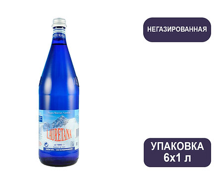 Упаковка воды Lauretana. Италия. Blue Glass. Без газа, 1 л. Стекло