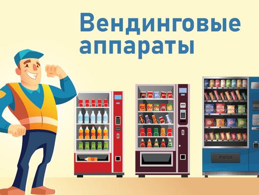 Покупайте природную воду Vorgol в вендинговых аппаратах.