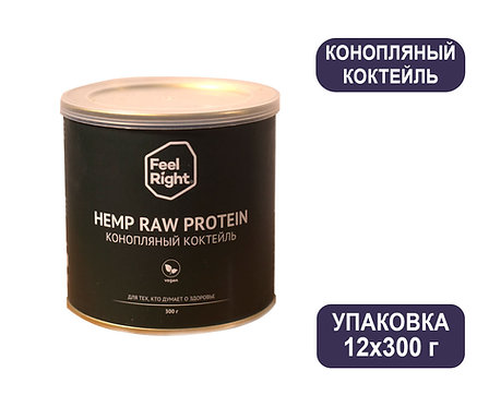 Упаковка Конопляный коктейль (протеин 57%) Hemp Raw Protein. Банка тубус. 300 г.