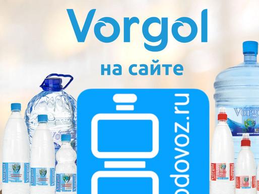 Vorgol теперь и на Водовоз