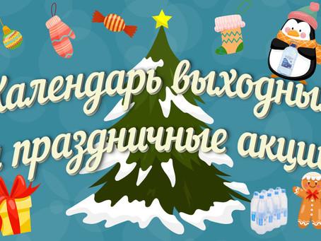 Календарь выходных дней и праздничные акции