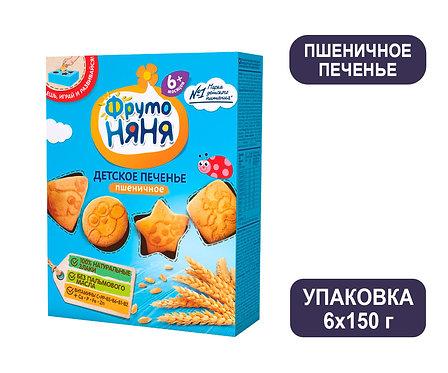 Коробка ФрутоНяня Печенье 150г. растворимое пшеничное
